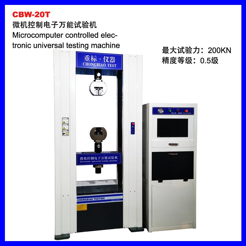 CBW-20T微机控制电子式抗拉强度试验机