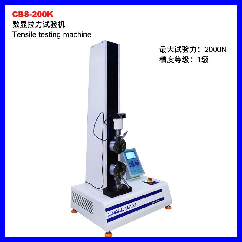 CBS-200K数显拉力试验机