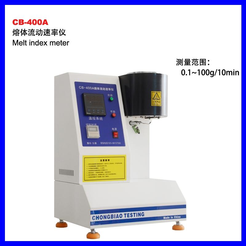 CB-400A熔体流动速率仪