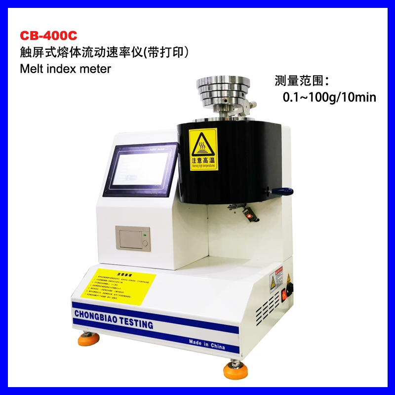 CB-400C触屏式熔体流动速率仪
