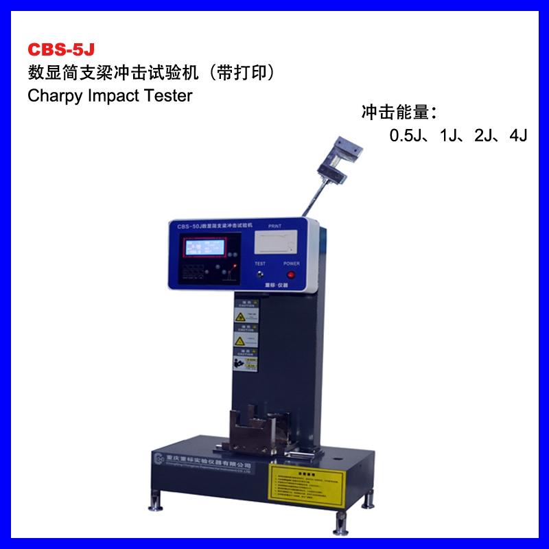 CBS-5J数显简支梁冲击试验机