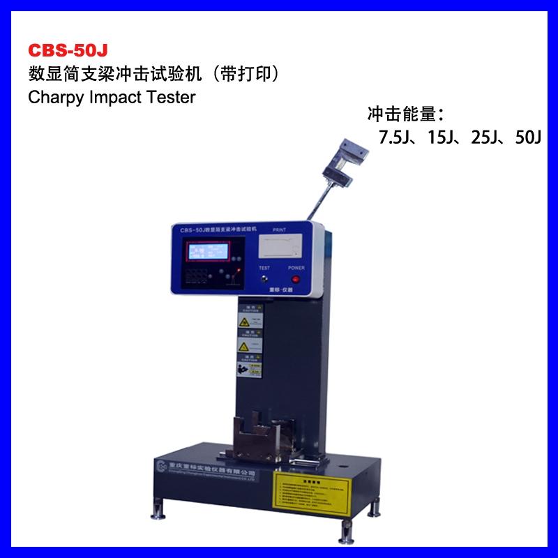 CBS-50J数显简支梁冲击试验机