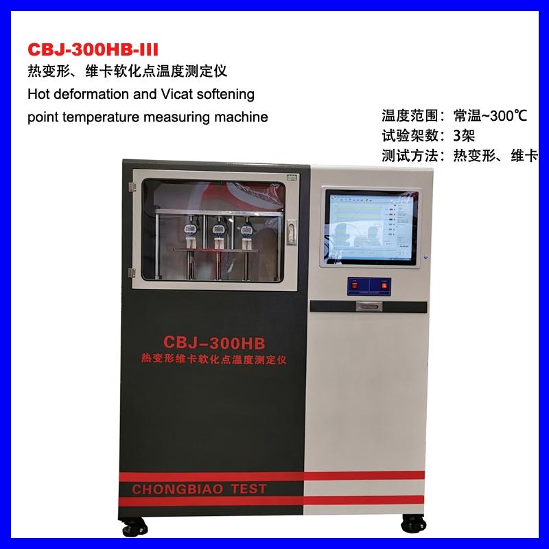 CBJ-300HB-III热变形、维卡软化点温度测定仪