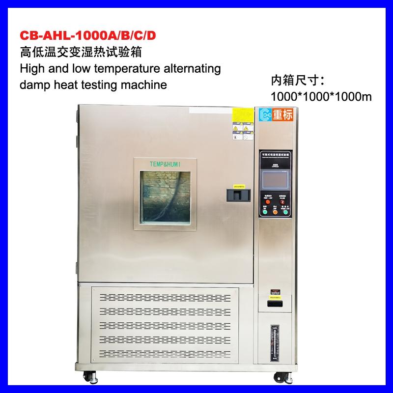 CB-AHL-1000可程式恒温恒湿试验箱