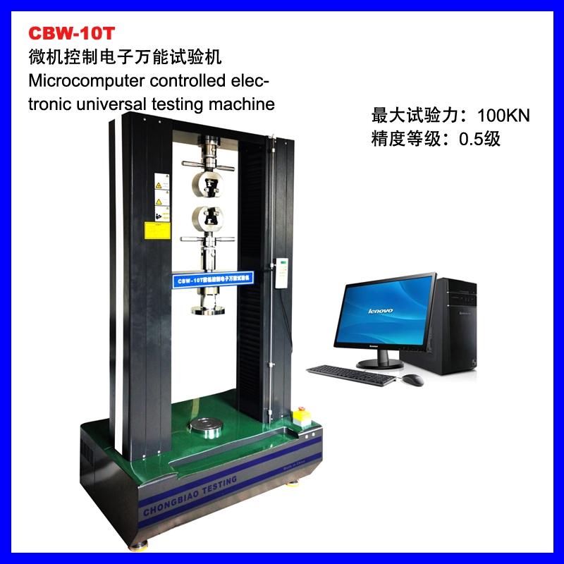 重庆CBW-10T微机控制拉伸强度试验机