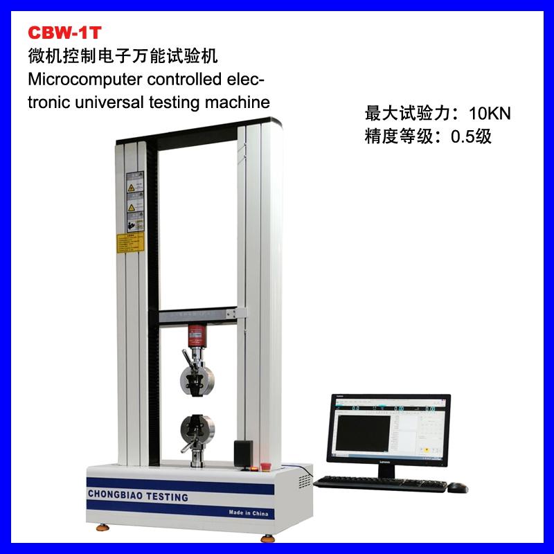 重庆CBW-1T微机控制拉压力试验机