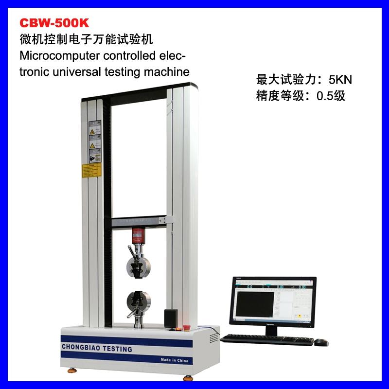 重庆CBW-500K微机控制拉压力试验机