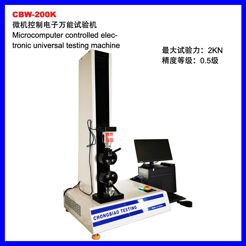 重庆CBW-200K微机控制拉力试验机