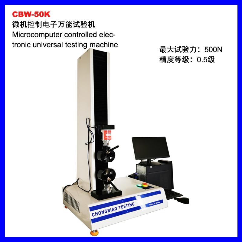 重庆CBW-50K微机控制拉力试验机