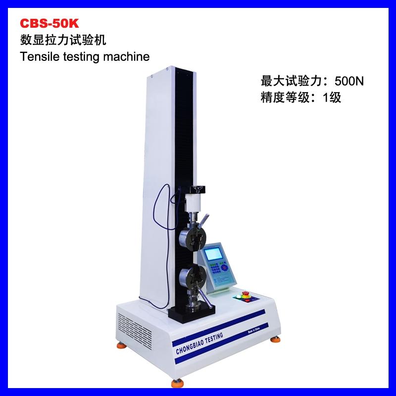 重庆CBS-50K数显拉力试验机