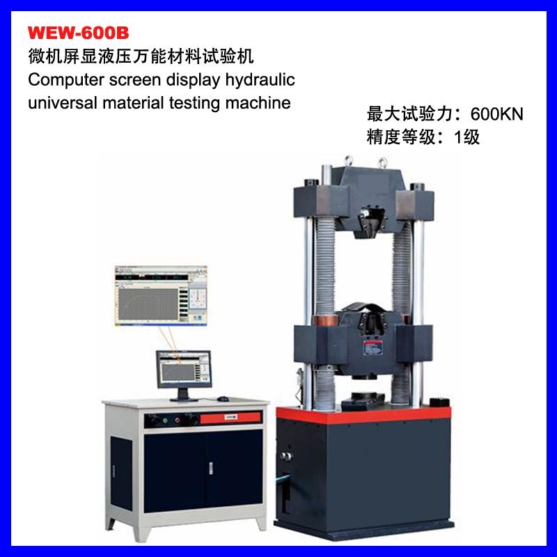 WEW-600B微机屏显液压万能材料试验机