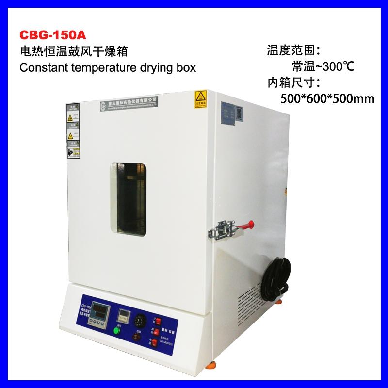 CBG-150A精密型电热恒温鼓风干燥箱
