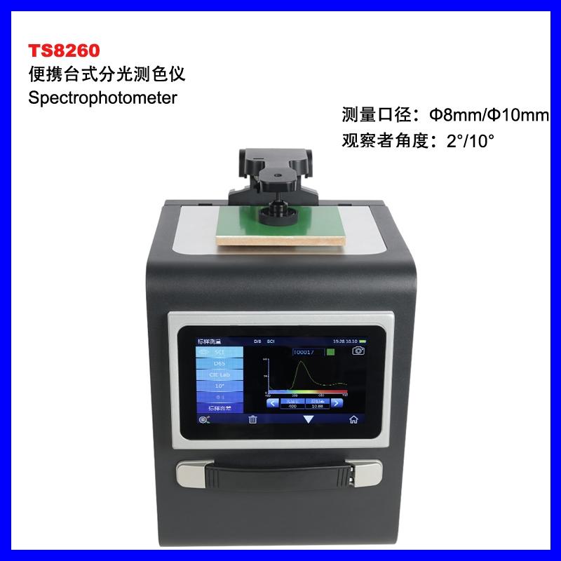 TS8260便携台式分光测色仪