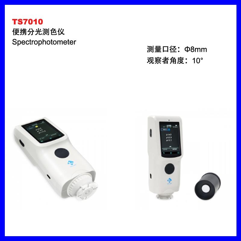 TS7010分光色差仪