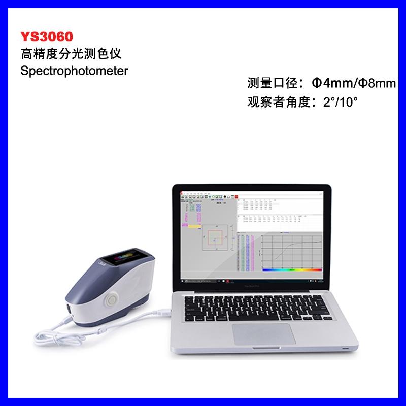 YS3060高精度分光测色仪