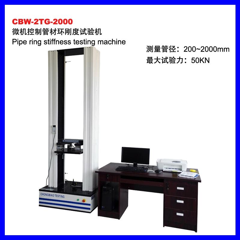 CBW-5TG-2000微机控制管材环刚度试验机