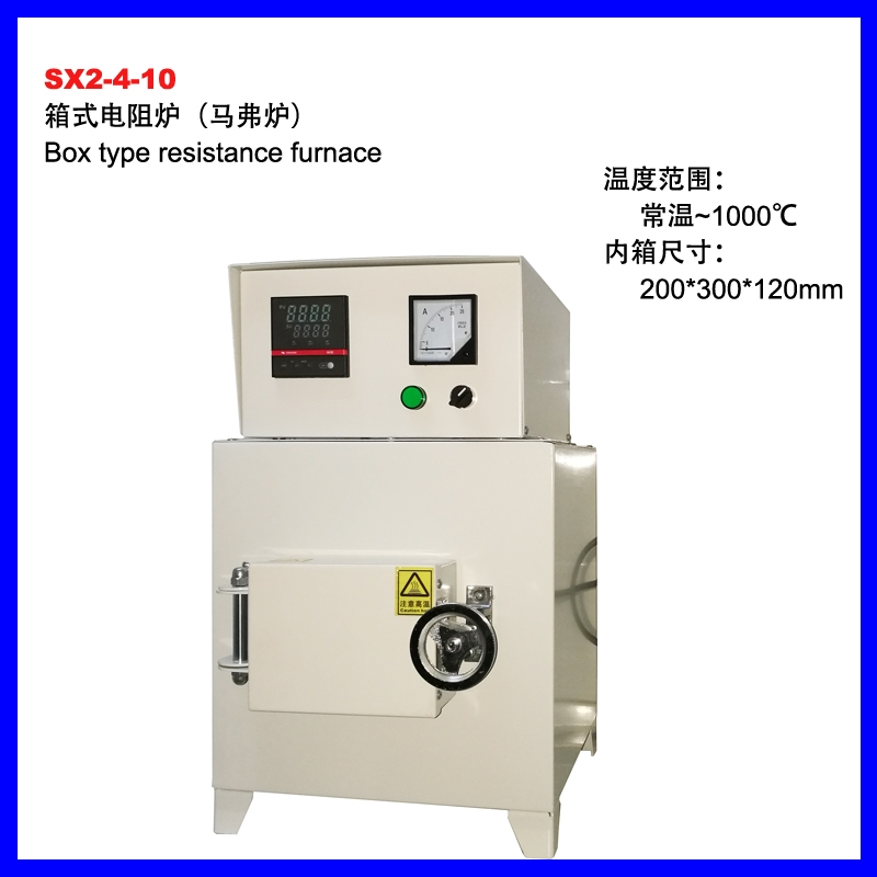 SX2-4-10箱式电阻炉(马弗炉)