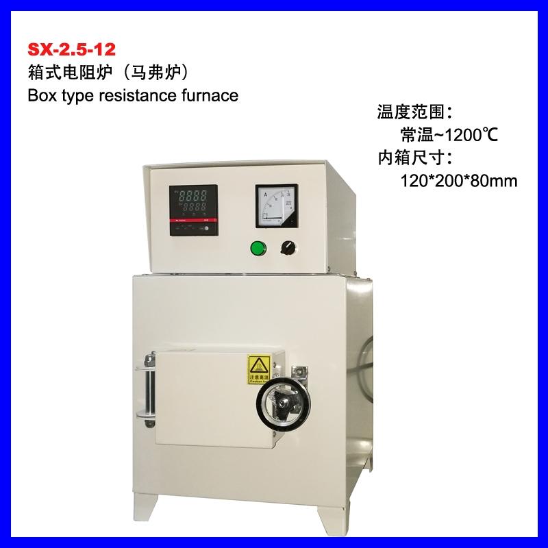 SX2-2.5-1.2箱式电阻炉
