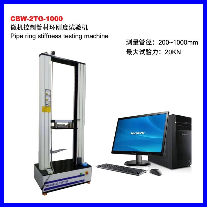 CBW-2TG-1000微机控制管材环刚度试验机