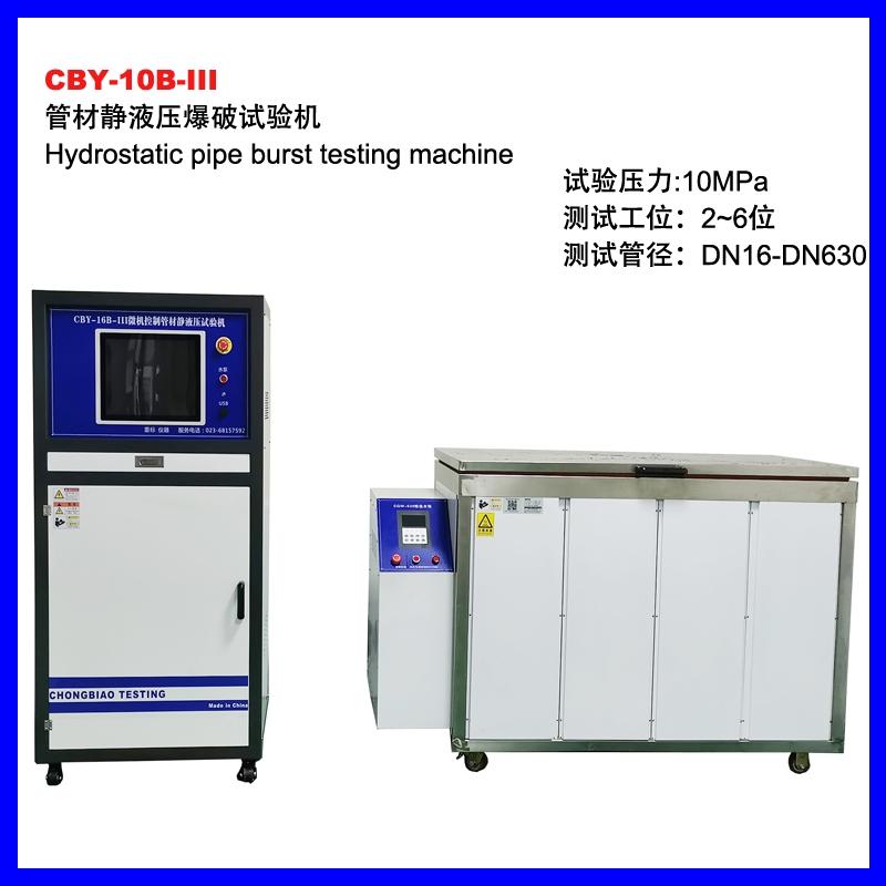 CBY-10B-III管材静液爆破试验机