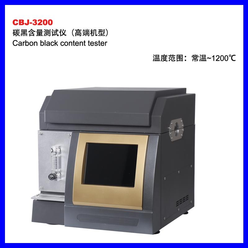 CBJ-3200碳黑含量检测仪(高端机型)