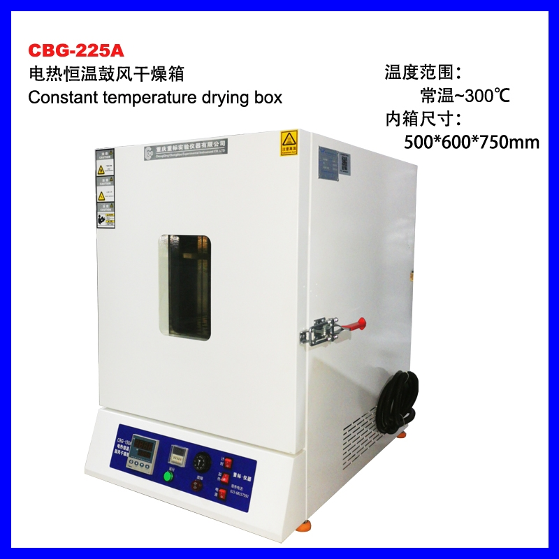 CBG-225A精密型恒温鼓风干燥箱