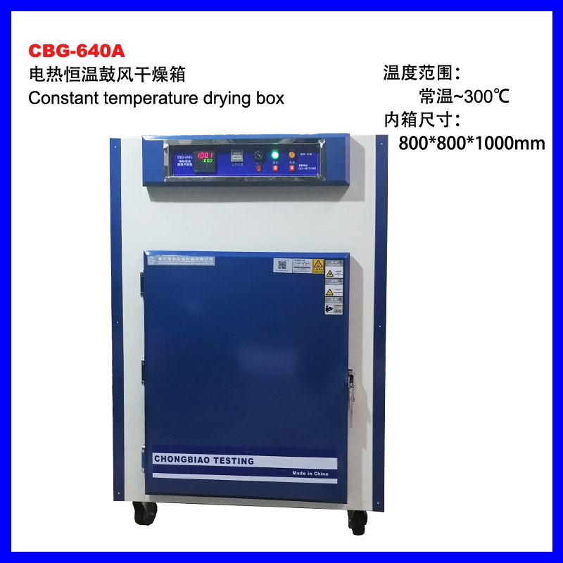 CBG-640电热恒温鼓风干燥箱