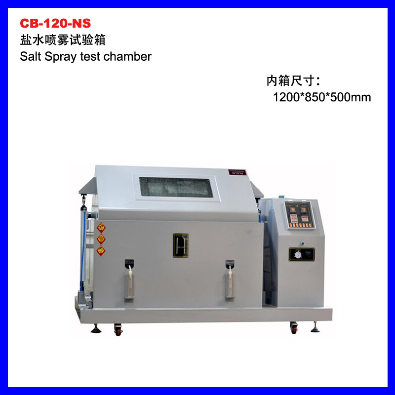 CB-120-NS大型盐雾试验机