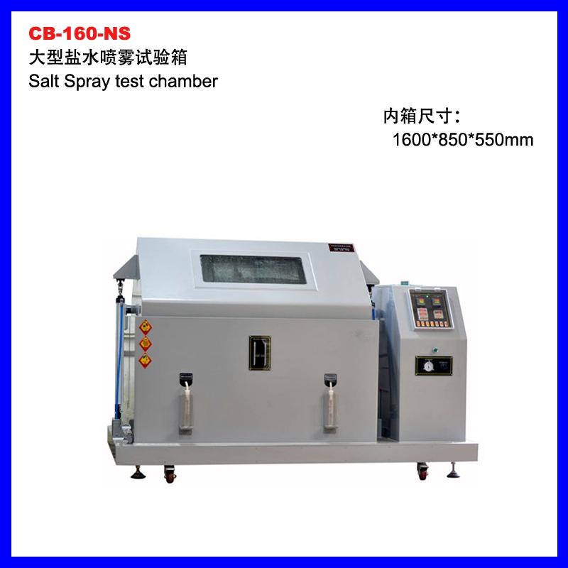 CB-160-NS盐雾试验机