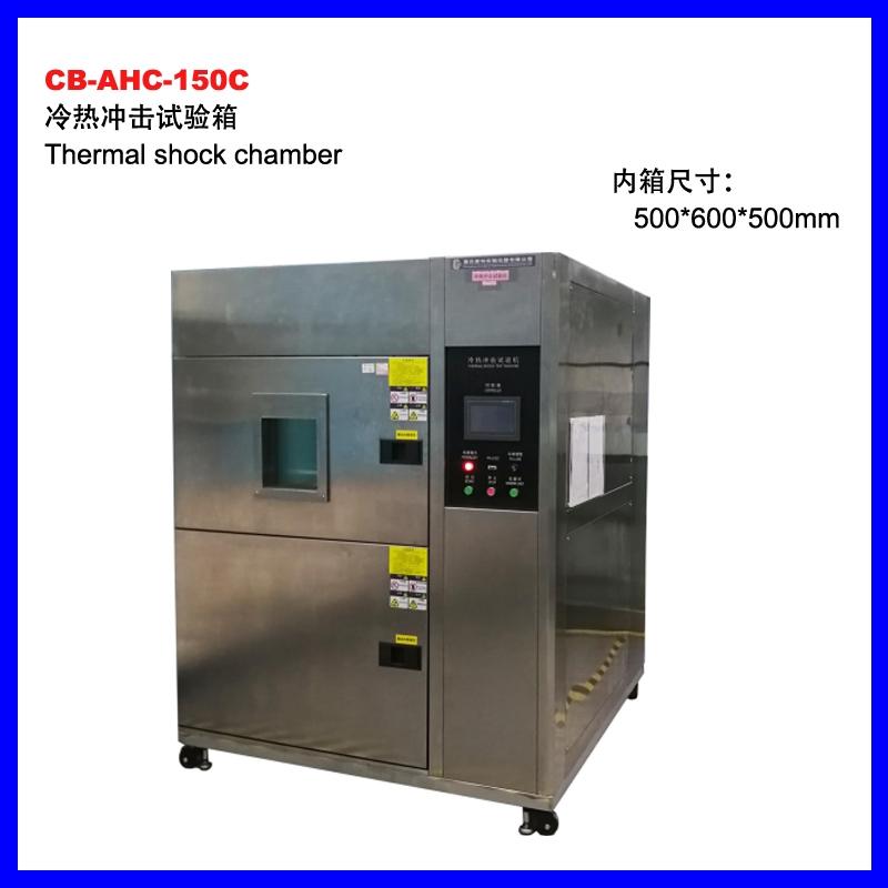 CB-AHC-150C可程式冷热冲击试验箱