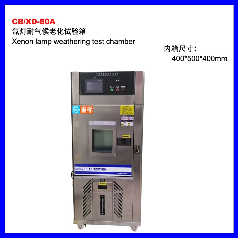 CB/XD-80A氙灯耐气候试验箱