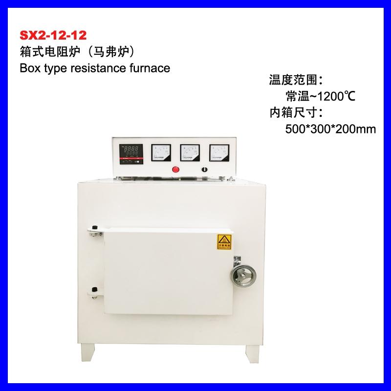 SX2-12-12箱式电阻炉