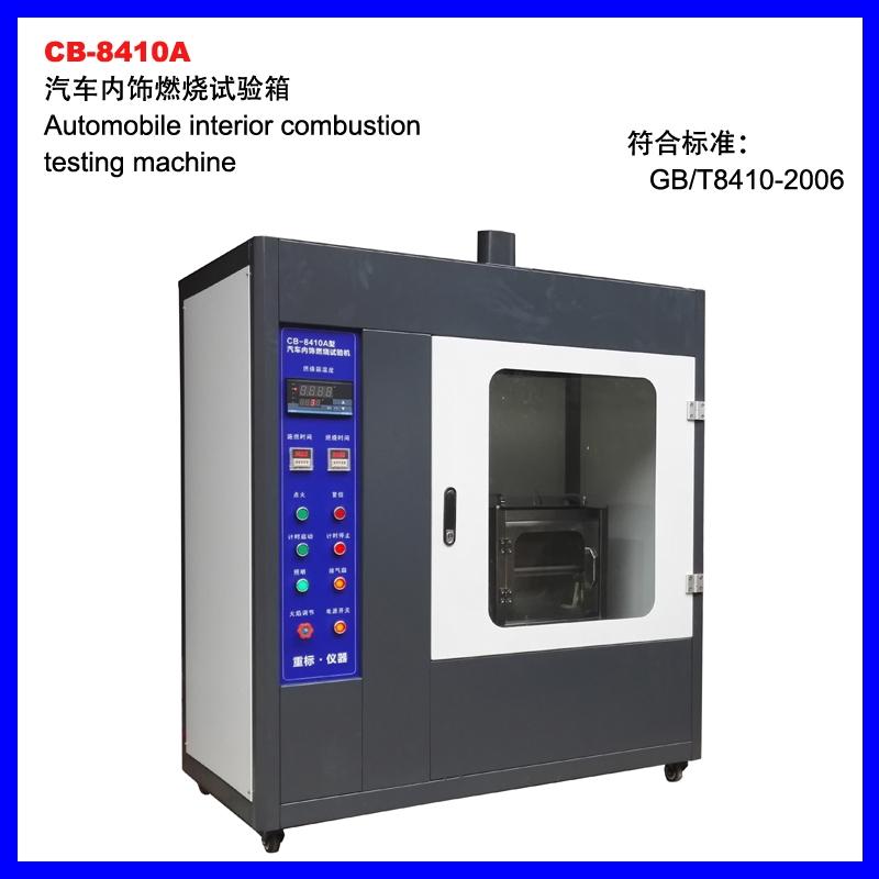 CB-8410A汽车内饰燃烧试验箱