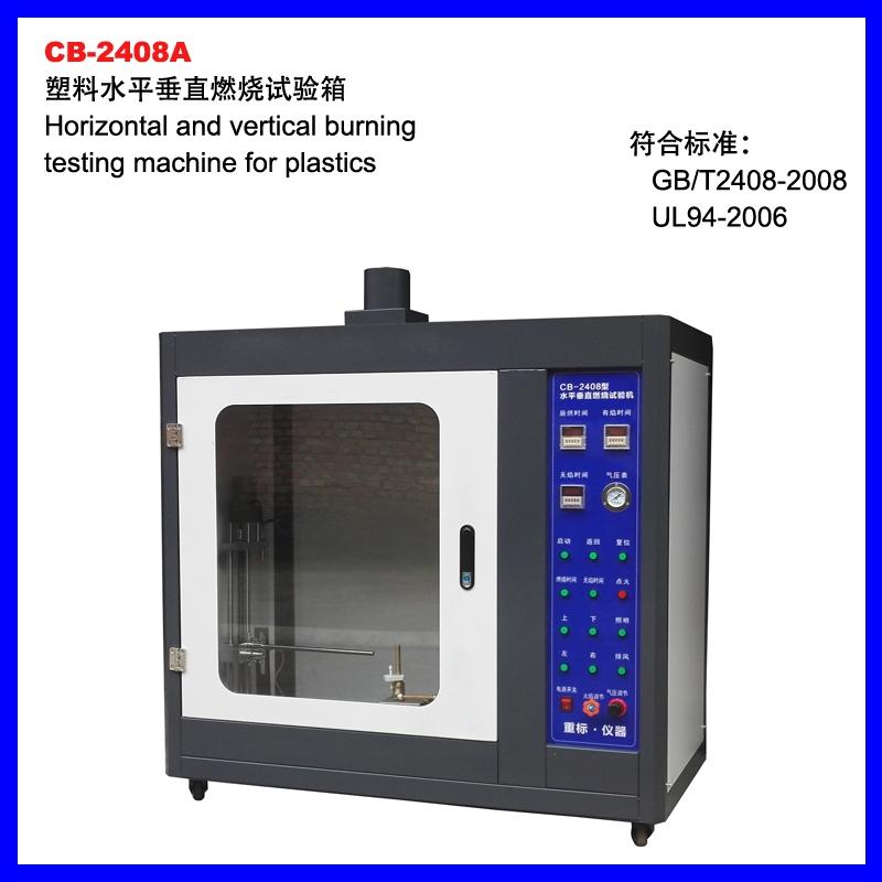 CB-2408A塑料水平垂直燃烧试验机