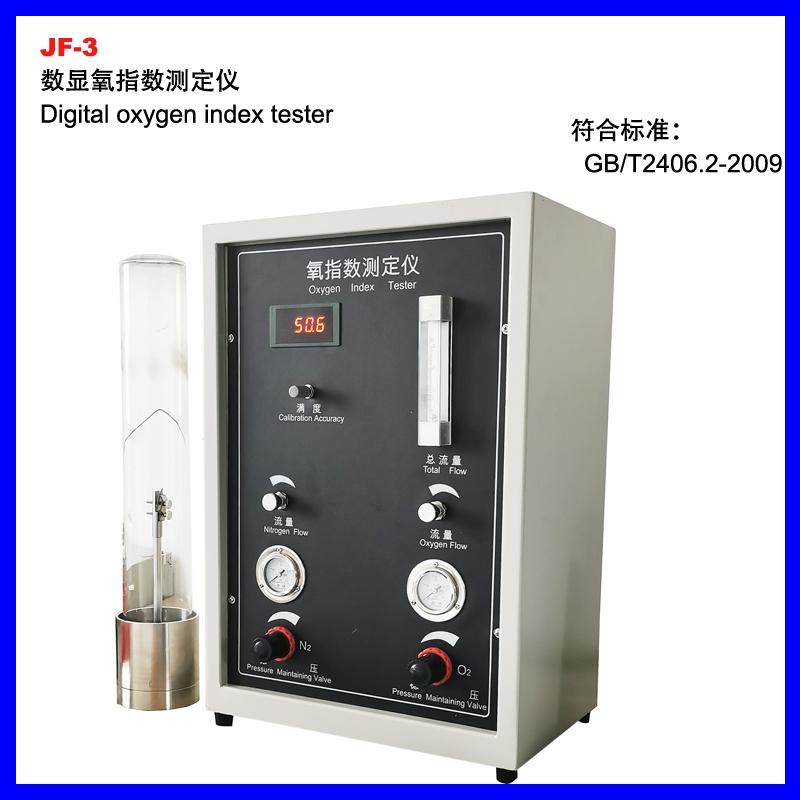 JF-3数显氧指数测定仪