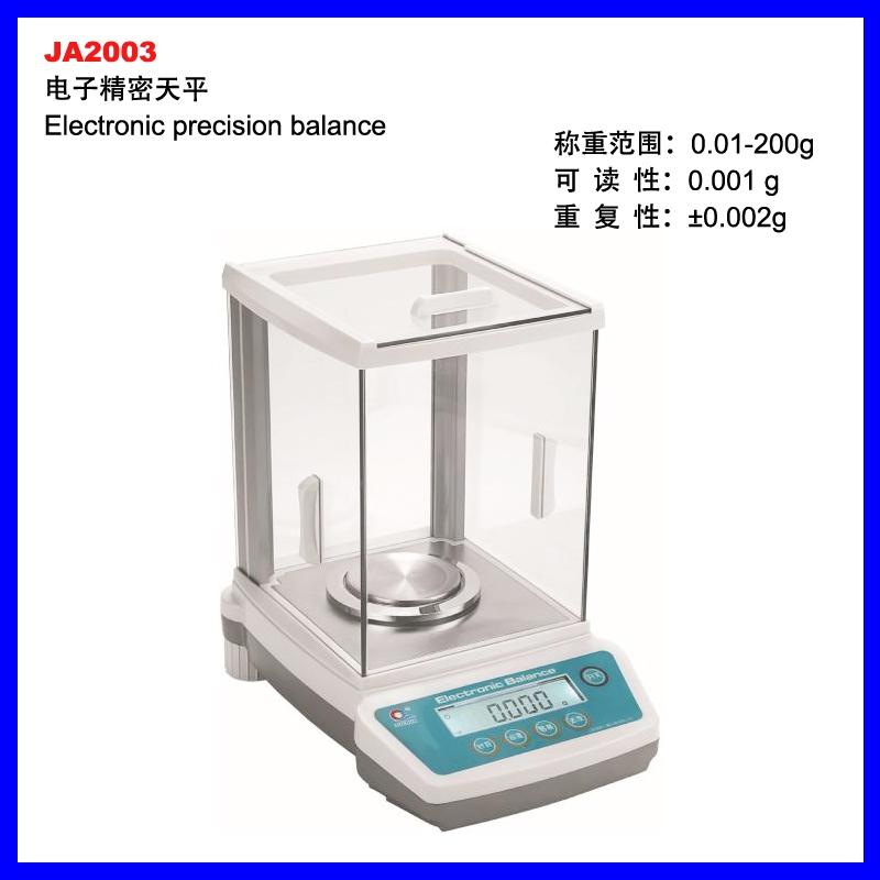 JA2003电子精密天平