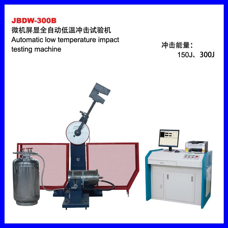 JBDW-300B微机屏显全自动低温冲击试验机