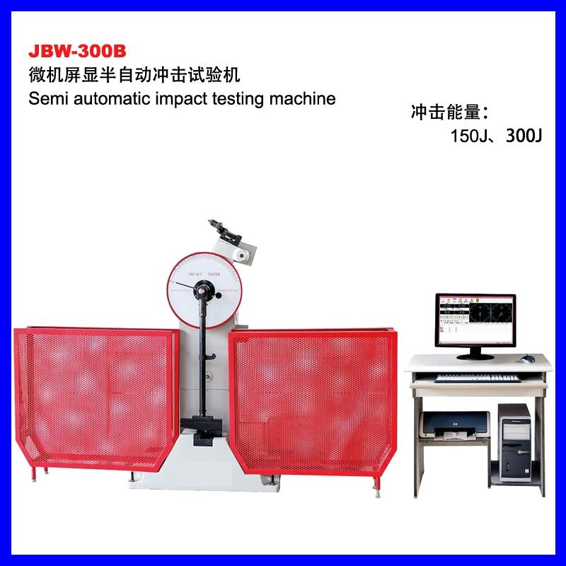 JBW-300B微机屏显半自动冲击试验机