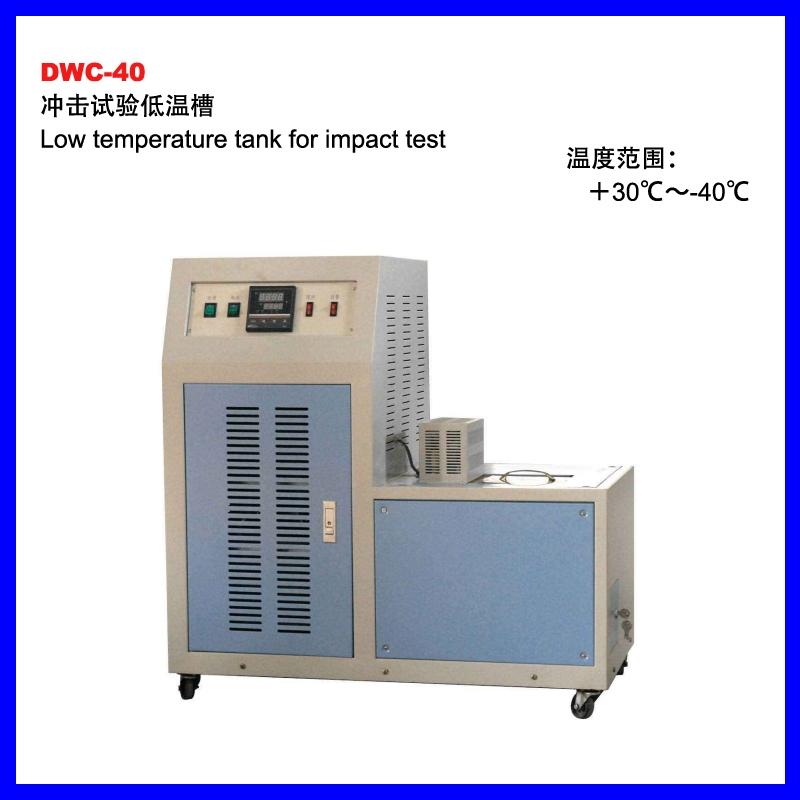 DWC-40冲击试验低温槽