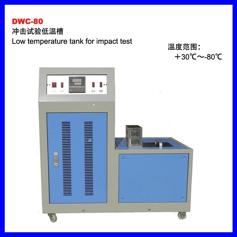 DWC-80冲击试验低温槽