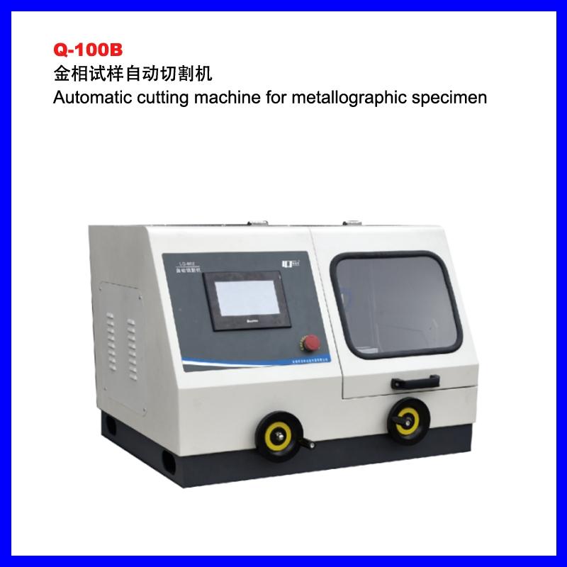 Q-100B金相试样自动切割机