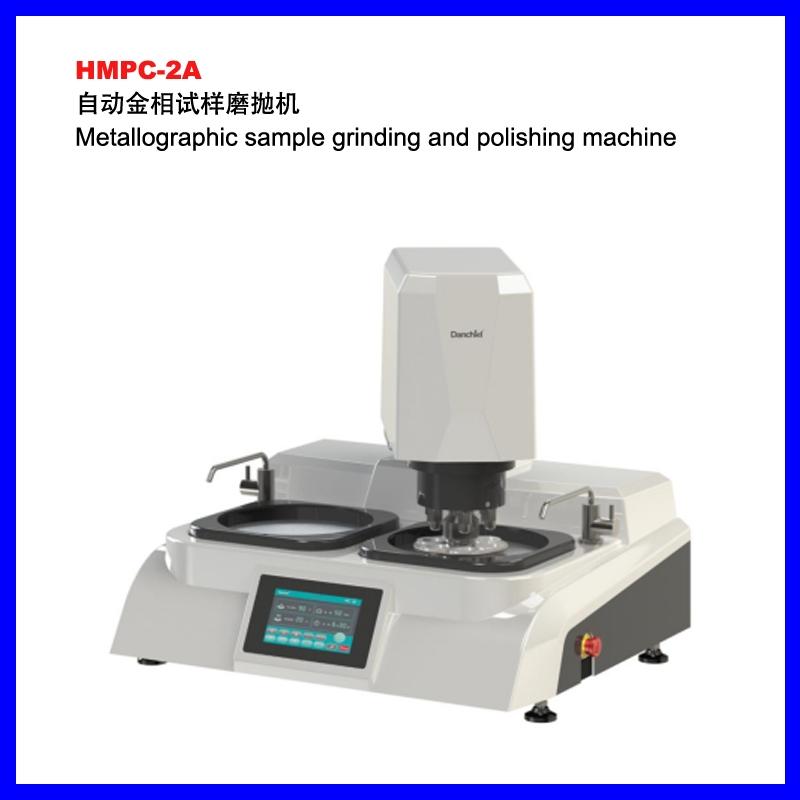 HMPC-2A自动金相试样磨抛机