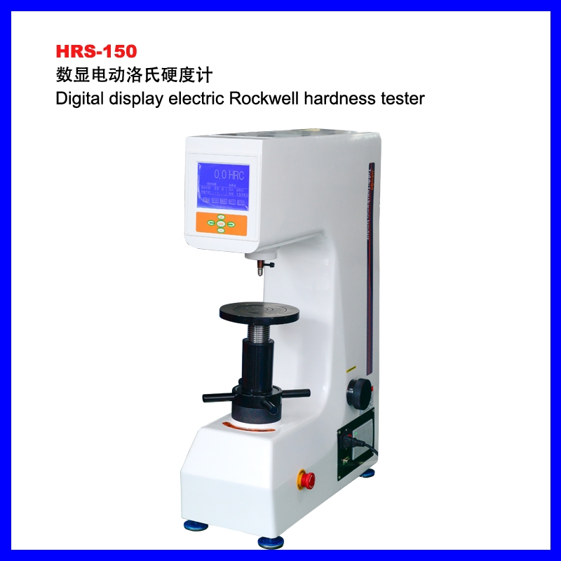 HRS-150数显电动洛氏硬度计