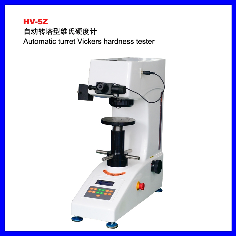 HV-5Z自动转塔型维氏硬度计