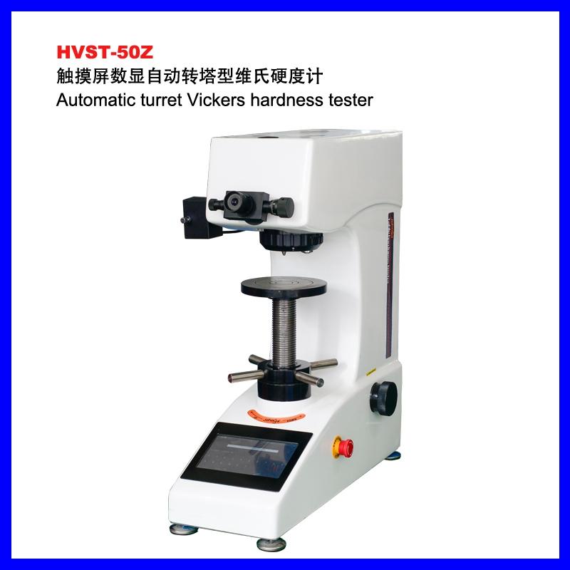 HVST-50Z数显自动转塔型维氏硬度计
