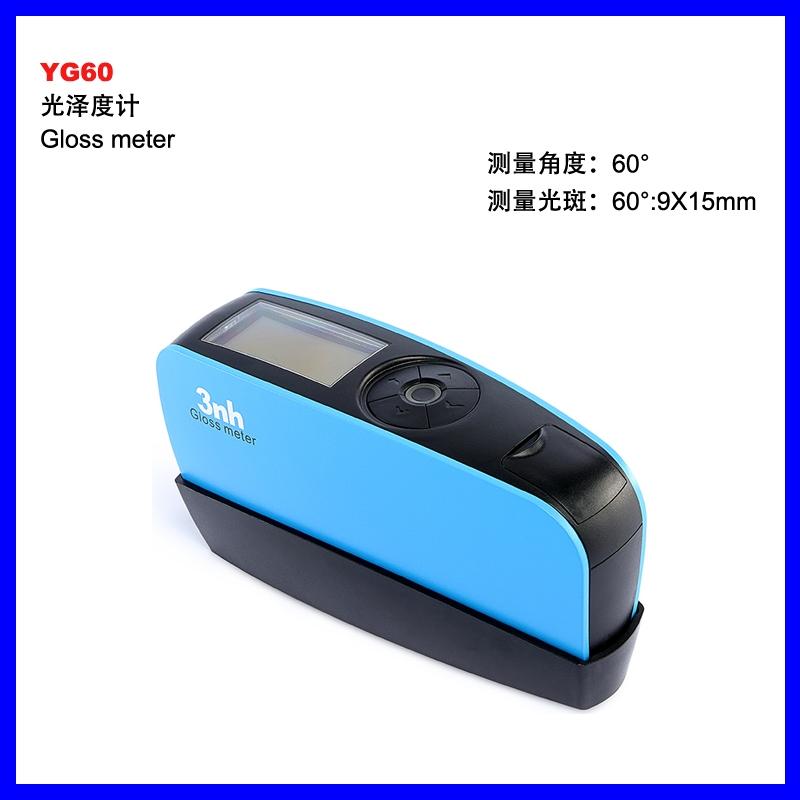 YG60 60°高精度光泽度计