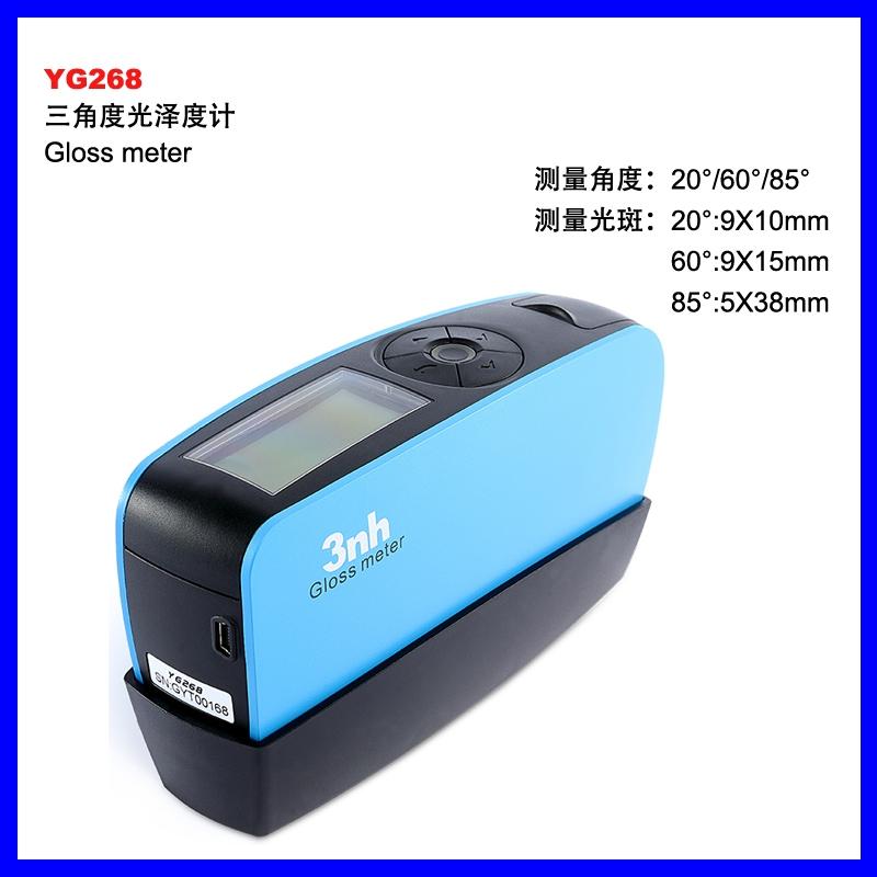 YG268三角度高精度光泽度计