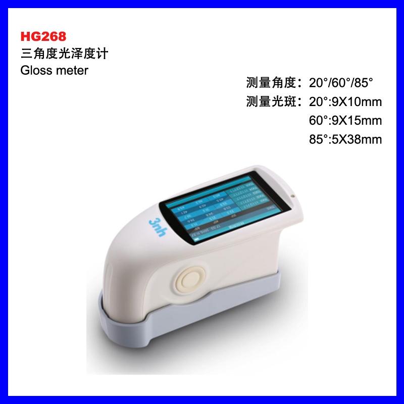 HG268三角度光泽度仪