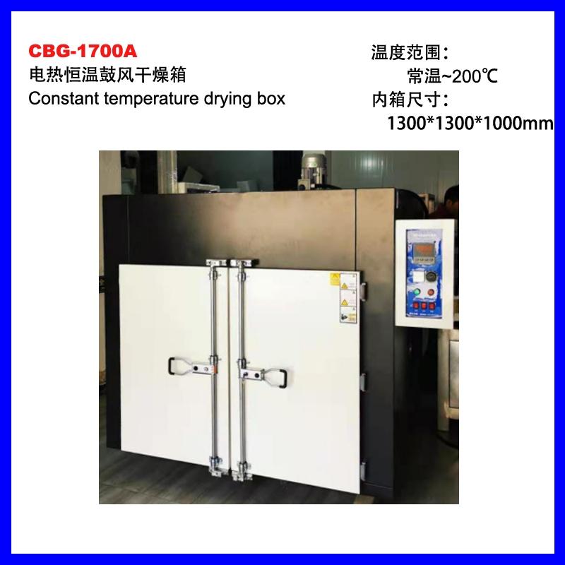 CBG-1700A大型电热恒温烘箱