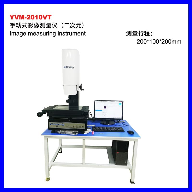 YVM-2010VT手动影像测量仪